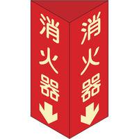 <LOHACO> 日本緑十字社 消防標識 消火器↓ 三角柱・蓄光タイプ 300×100mm三角 エンビ 013104 1個 387-3447 (直送品)画像