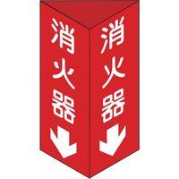 <LOHACO> 日本緑十字社 消防標識 消火器↓ 三角柱タイプ 240×80mm三角 エンビ 013303 1個 387-3455 (直送品)画像