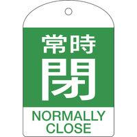 日本緑十字社 特15ー304B 常時閉・緑色 10枚1組60×40mm PET 164072 1セット(1組:10枚入×1) 382ー0653 (直送品)