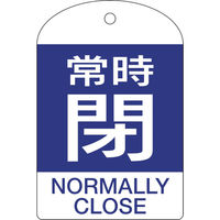 日本緑十字社 特15ー304C 常時閉・青色 10枚1組60×40mm PET 164073 1セット(1組:10枚入×1) 382ー0661 (直送品)