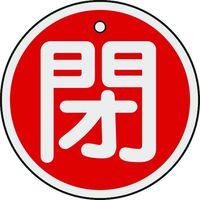 日本緑十字社 特15ー85A 閉・赤色 50mm丸×1mmアルミ 157021 1枚 382ー0360 (直送品)