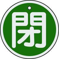 日本緑十字社 特15ー85B 閉・緑色 50mm丸×1mmアルミ 157022 1枚 382ー0378 (直送品)