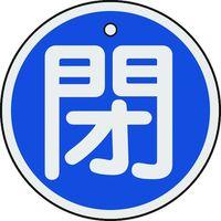 日本緑十字社 特15ー85C 閉・青色 50mm丸×1mmアルミ 157023 1枚 382ー0386 (直送品)