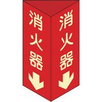 <LOHACO> 日本緑十字社 消防標識 消火器↓ 三角柱・蓄光タイプ 240×80mm三角 エンビ 013304 1個 387-3463 (直送品)画像