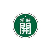 日本緑十字社 特15ー86B 常時開・緑色 50mm丸×1mmアルミ 157032 1枚 382ー0408 (直送品)