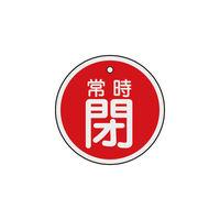 日本緑十字社 特15ー87A 常時閉・赤色 50mm丸×1mmアルミ 157041 1枚 382ー0424 (直送品)
