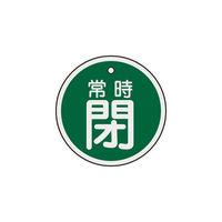 日本緑十字社 特15ー87B 常時閉・緑色 50mm丸×1mmアルミ 157042 1枚 382ー0432 (直送品)