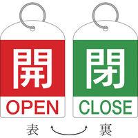 日本緑十字社 特15ー311B 開・赤色/閉・緑色 2枚1組60×40mm PET 162032 1セット(1組:2枚入×1) 382ー0505 (直送品)