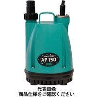 日立工機 日立 水中ポンプ 60HZ AP150 1台 377ー9190 (直送品)