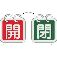 日本緑十字社 特15ー65B 開・赤色/閉・緑色 2枚1組65mm角 アルミ 162012 1セット(1組:2枚入×1) 382ー0467 (直送品)