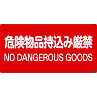 日本緑十字社 消防ー5A 危険物品持込み厳禁 250×500ラミプレート 059105 1枚 387ー3480 (直送品)