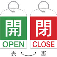 日本緑十字社 特15ー311D 開・緑色/閉・赤色 2枚1組60×40mm PET 162034 1セット(1組:2枚入×1) 382ー0521 (直送品)