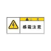 アイマーク(AIMARK) PL警告表示ラベル 注意:感電注意 APL3-S 1組(10枚) 391-7878 (直送品)