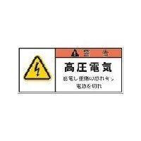 アイマーク(AIMARK) PL警告表示ラベル 警告:高圧電気感電し重傷の恐れ有り電源を切れ APL4-S 1組(10枚) 391-7894 (直送品)