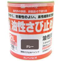 カンペハピオ(Kanpe Hapio) ALESCO カンペ 速乾さび止め 2L グレー NO108005-2 1缶 385-8626 (直送品)