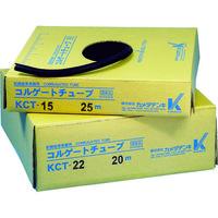 カメダデンキ カメダ コルゲートチューブ 50m KCT05 1巻 381ー0747 (直送品)