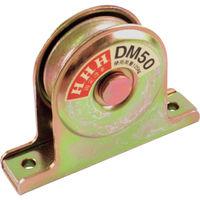 スリーエッチ(H.H.H.) 固定滑車戸車型一車 DM50 1個 390-1114 (直送品)