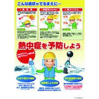 つくし工房 つくし 熱中症対策ポスター C P91C 1枚 390ー6256 (直送品)