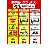 つくし工房 つくし 熱中症対策ポスター D P91D 1枚 390ー6264 (直送品)