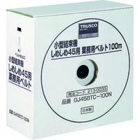 トラスコ中山(TRUSCO) しめしめ45用ベルト 黒 4.5mmX100m (1個入) GJ45BTC-100BK 1個 381-8608 (直送品)