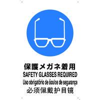 トラスコ中山 TRUSCO JIS規格安全標識 メガネ着用 T802611 1枚 390ー7236 (直送品)