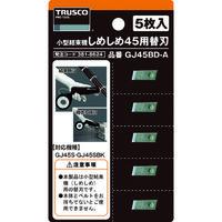 トラスコ中山 TRUSCO しめしめ45用替刃 5枚入 GJ45BDA 1セット(5枚:5枚入×1セット) 381ー8624 (直送品)