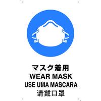 トラスコ中山 TRUSCO JIS規格安全標識 マスク着用 T802671 1枚 390ー7252 (直送品)