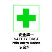 トラスコ中山(TRUSCO) JIS規格安全標識 安全第一 T-802871 1枚 390-7261 (直送品)