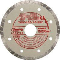 ロブテックス エビ ダイヤモンドホイール タイルくん ウェーブタイプ 100mm TWX10510 1枚 392ー5421 (直送品)