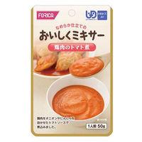 ホリカフーズ おいしくミキサー 鶏肉のトマト煮 1袋