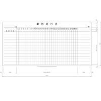 日学 ライトフレームホワイトボード罫引 業務進行表 LT-11-028 (直送品)