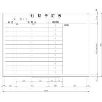 日学 ライトフレームホワイトボード罫引 行動予定表 LT-12-011 (直送品)