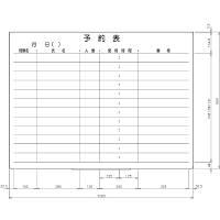 日学 ライトフレームホワイトボード罫引 予約表 LT-12-013 (直送品)