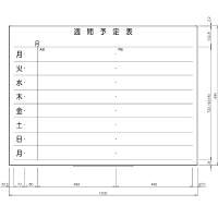 日学 ライトフレームホワイトボード罫引 週間予定表 LT-12-017 (直送品)