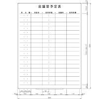 日学 ライトフレームホワイトボード罫引 会議室予定表 LT-12-022 (直送品)