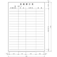 日学 ライトフレームホワイトボード罫引 車輌運行表 LT-12-025 (直送品)