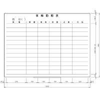 日学 ライトフレームホワイトボード罫引 車輌動態表 LT-12-026 (直送品)