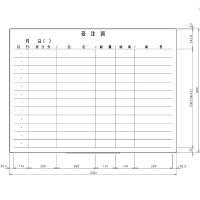 日学 ライトフレームホワイトボード罫引 受注表 LT-12-029 (直送品)