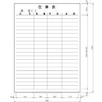 日学 ライトフレームホワイトボード罫引 在庫表 LT-12-031 (直送品)