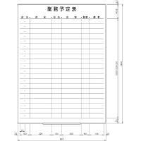 日学 ライトフレームホワイトボード罫引 業務予定表 LT-12-032 (直送品)