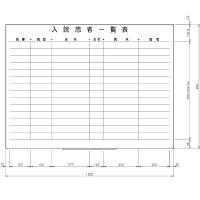 日学 ライトフレームホワイトボード罫引入院患者一覧表 LT-12-034 (直送品)