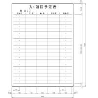 日学 ライトフレームホワイトボード罫引入・退院予定表 LT-12-035 (直送品)
