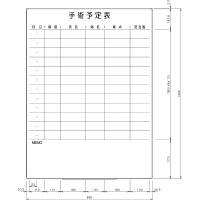 日学 ライトフレームホワイトボード罫引 手術予定表 LT-12-036 (直送品)