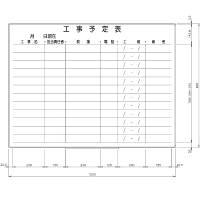 日学 ライトフレームホワイトボード罫引 工事予定表 LT-12-037 (直送品)
