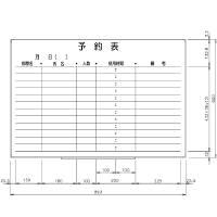 日学 ライトフレームホワイトボード罫引 予約表 LT-13-013 (直送品)