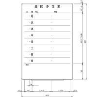 日学 ライトフレームホワイトボード罫引 週間予定表 LT-13-016 (直送品)