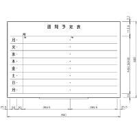 日学 ライトフレームホワイトボード罫引 週間予定表 LT-13-017 (直送品)