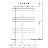 日学 ライトフレームホワイトボード罫引 会議室予定表 LT-13-022 (直送品)