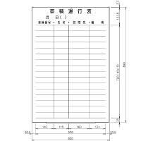 日学 ライトフレームホワイトボード罫引 車輌運行表 LT-13-025 (直送品)