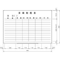 日学 ライトフレームホワイトボード罫引 車輌動態表 LT-13-026 (直送品)
